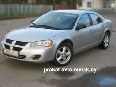 Прокат седана DODGE Stratus в Минске без водителя