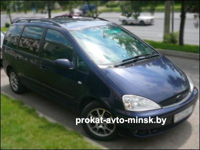 Прокат минивэна FORD Galaxy в Минске без водителя