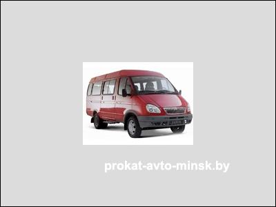 Прокат микроавтобуса ГАЗ 32 в Минске без водителя