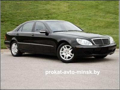 Прокат седана MERCEDES S-klasse (W220) в Минске без водителя